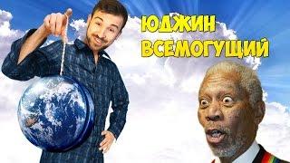 Download ЮДЖИН ВСЕМОГУЩИЙ Mp3 and Videos