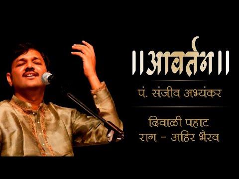 Pt.Sanjeev Abhyankar's Diwali Rendition