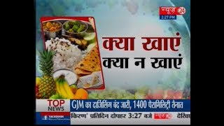 Sanjeevani || Daily Health Tips for Eating Habits || Dr. Pratap Chauhan ||