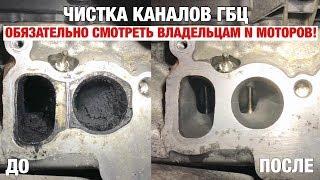 Чистка каналов ГБЦ ГРЕЦКИМ ОРЕХОМ! | BMW F07 | BMWeast Garage