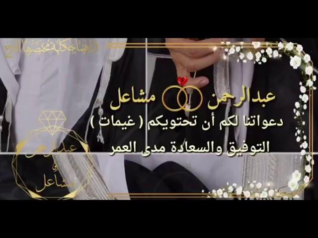 شيلة ملكة عبدالرحمن البديني المطيري عسى الافراح دايمه Youtube