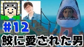 【RAFT】鮫を狩りすぎてついに鮫に愛された男!!じゃじゃまぐつっちのラフト!#12【TUTTI】