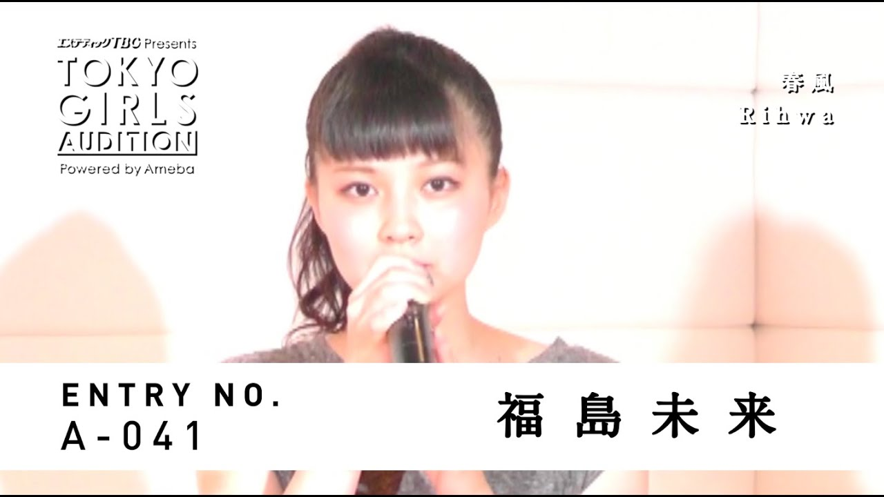 A-041 福島未来 - YouTube