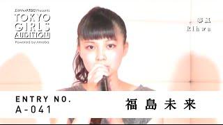 A-041 福島未来