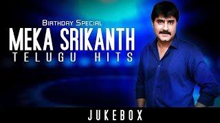 Birthday Special►Meka Srikanth Telugu Hits Jukebox | Telugu Old Songs | Meka Srikanth Songs