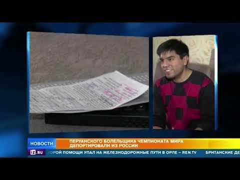 Из России депортируют перуанского болельщика