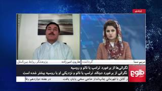 JAHAN NAMA: Concerns Over Trump's Comments On NATO Discussed
