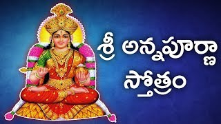 ANNAPURNA STOTRAM WITH TELUGU LYRICS AND MEANINGS