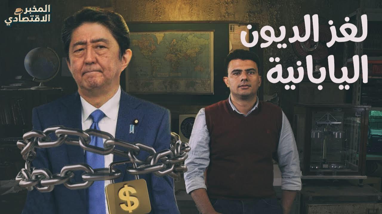 كيف تقترض اليابان تريليونات الدولارات دون حساب؟