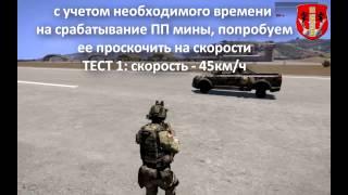 гайд по ПП прыгающей мине ARMA 3