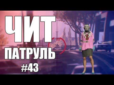 видео: GTA Online: ЧИТ ПАТРУЛЬ #43: Новая уязвимость Rockstar