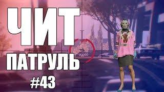 GTA Online: ЧИТ ПАТРУЛЬ #43: Новая уязвимость Rockstar