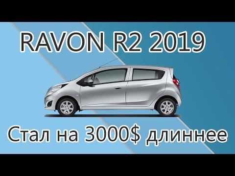 Стоит ли покупать RAVON R2 в 2019 по новой цене?