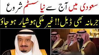 Saudi Live News | Automated Monitoring System Started In Saudi Arabia| Sahil Tricks