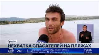 Не хватает спасателей на пляжах Грузии: Отдыхающие бьют тревогу