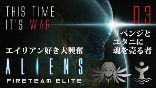 超リベンジと謎の新任務 ALIENS: Fireteam Elite【#03】