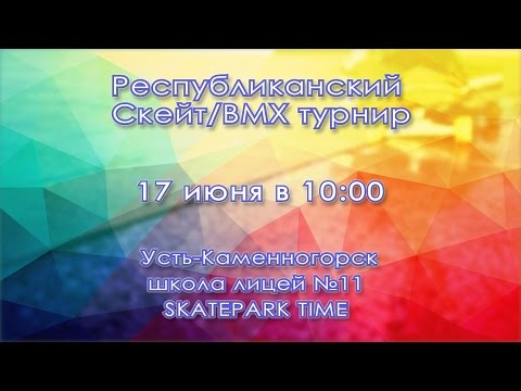 Республиканский Скейт/ВМХ турнир