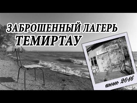 ужасы киргизии