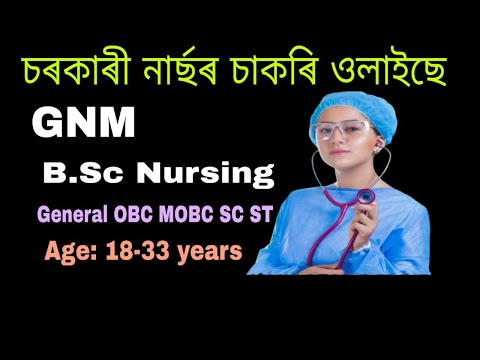 Assam Nurse Job 2020 || DME Assam Recruitment Staff Nurse And Nursing Sister Posts ||