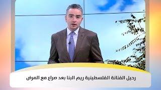 رحيل الفنانة الفلسطينية ريم البنا بعد صراع مع المرض