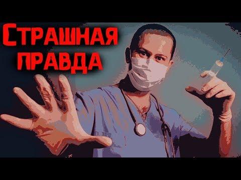 Действующий врач о медицине в России