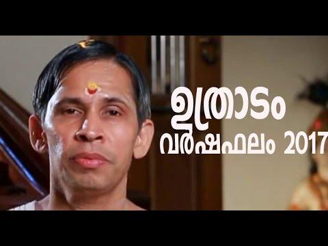 Uthradam I Varshaphalam 2017 I Kanippayyur Narayanan Namboodiripad