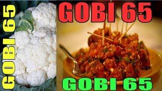 gobi 65 recipe | cauliflower 65 recipe | gobi fry recipe