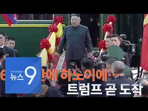 2월 26일 '뉴스 9' 헤드라인