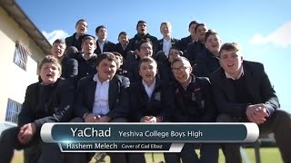 YaChad - Hashem Melech (cover of Gad Elbaz)
