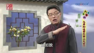 劉三講古~怎麼知道會不會上天堂?