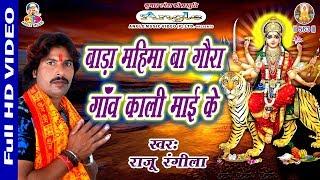 बड़ा महिमा बा गांव गौरा काली माई के Bada Mahima Ba Gaura Goun kali Mai ke # Raju Rangila