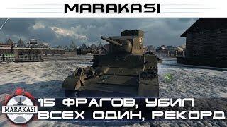15 фрагов, убил всех один, рекорд World of Tanks
