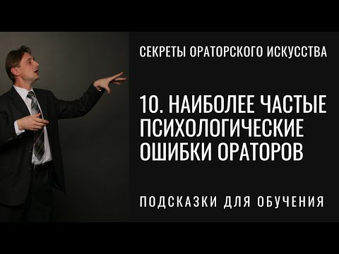 """10. Наиболее частые психологические ошибки ораторов. Серия """"Секреты ораторского мастерства""""."""