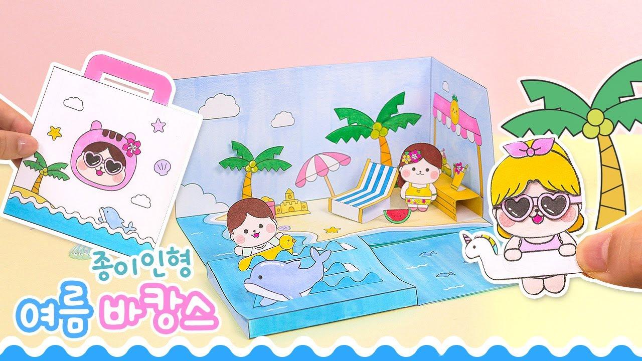 종이인형 여름 바캉스! 해변 만들기 (미니 종이집)|무료 도안|Summer Vacation! DIY Paper dollhouse