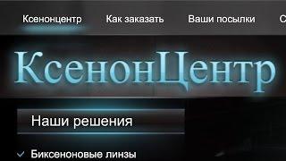 Mitsubishi outlander XL установка ксенон, линз.(Продажа и установка линз Санкт-Петербург. Наш сайт ксенонцентр.рф Наша группа vk.com/zumato Установка..., 2014-09-24T19:47:06.000Z)