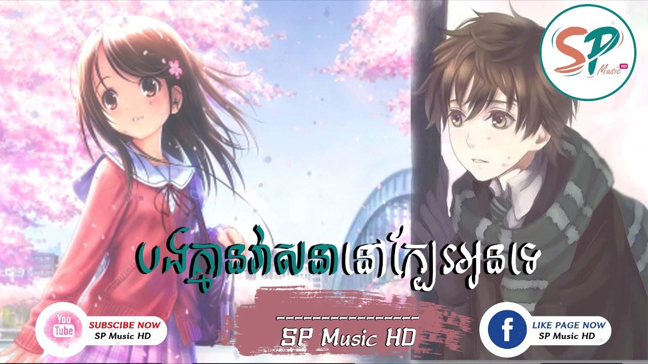 Sad ណាស់, បងគ្មានវាសនានៅក្បែរអូន, Khmer song, Khmer original song, SP Music HD