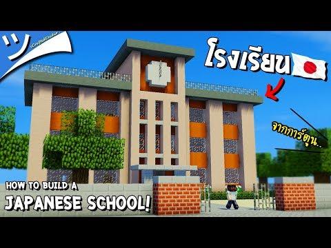 ツ Minecraft   สอนสร้างโรงเรียนญี่ปุ่น Japanese School 🎒~´!
