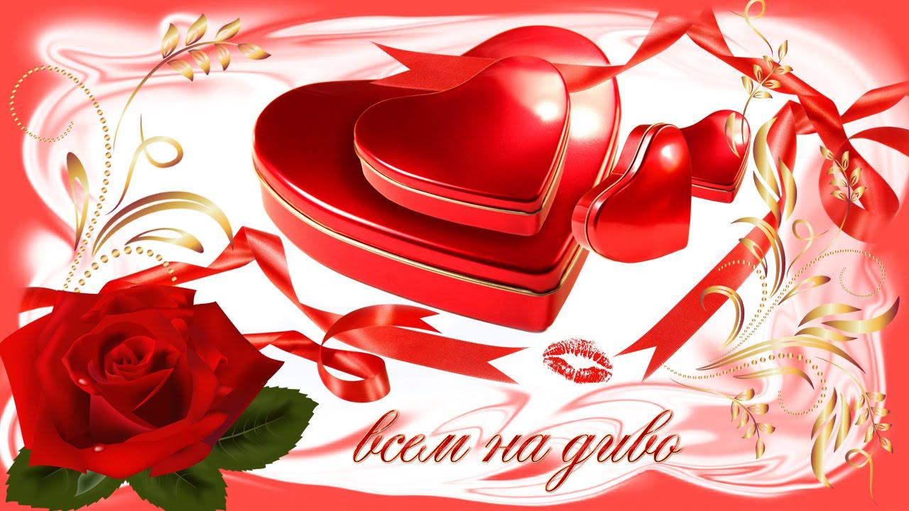 Поздравление музыкальное с днем святого валентина