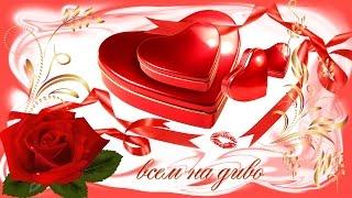 Красивое музыкальное поздравление с Днём Святого Валентина