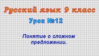 Русский язык 9 класс (Урок№12 - Понятие о сложном предложении.)