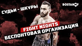 Асатрян: судьи - шкуры, Fight Nights беспонтовая организация