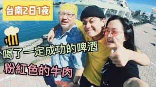 台南2日遊Vlog|排隊名店吃牛肉|喝了一定成功的啤酒|劉子銓導演拍攝剪接第二部#趙小僑女人說💋