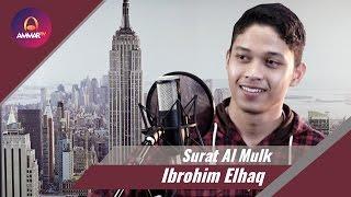 Download Lagu Ibrohim Elhaq - Surat Al Mulk mp3