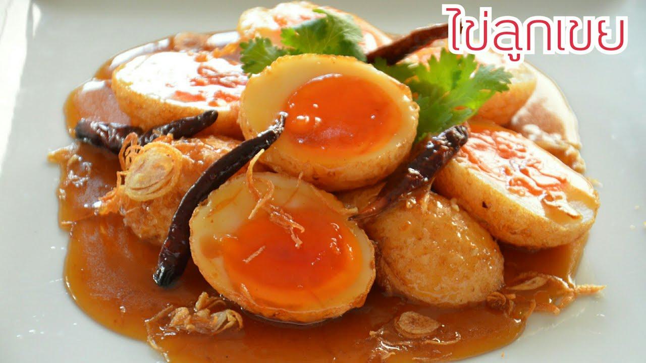 ไข่ลูกเขย ต้มยังไงให้ไข่แดงสุกอยู่ตรงกลางเป็นยางมะตูม น้ำซอสสามรสอร่อยเด็ดมากๆ แนะนำให้ลองทำค่ะ