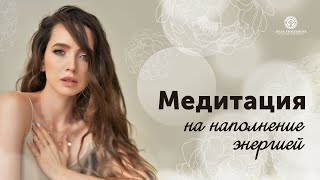 МЕДИТАЦИЯ НАПОЛНЕНИЯ ЭНЕРГИЕЙ Волшебная медитация которая вернет вам силы Юлия Столярова
