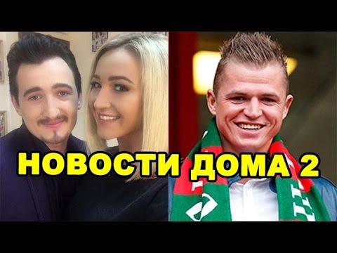Кадони про развод Бузовой, Тарасов шокировал! Новости дома 2 (эфир от 15 ноября, день 4572)