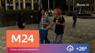Субтропическая погода установилась в столице - Москва 24
