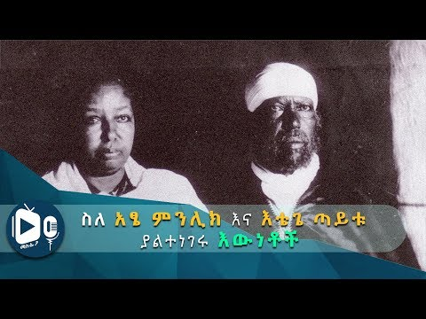ETHIOPIAN HISTORY - THINGS YOU DON'T KNOW ABOUT EMPRESS TAYTU !!!
