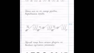видео Чистописание 1 класс рабочая тетрадь илюхина