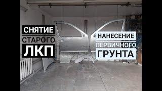 Восстановление кузова Jetta.часть 1 снятие лкп,нанесение первичного грунта.
